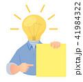 電球 球根 球のイラスト 41984322