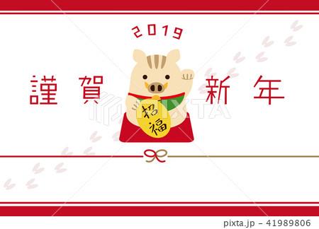 招き猫いのしし 謹賀新年 年賀状テンプレート横 41989806