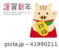 年賀状 謹賀新年 いのししのイラスト 41990211