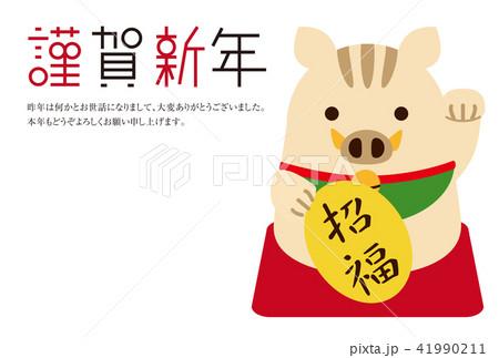 謹賀新年 招き猪 招福 41990211