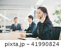 会議 ミーティング ビジネスウーマンの写真 41990824