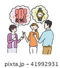 話し合う 親子 遺品のイラスト 41992931
