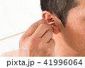 耳かき 41996064