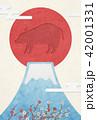 富士山 亥 年賀状のイラスト 42001331