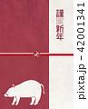 亥年 猪 謹賀新年のイラスト 42001341