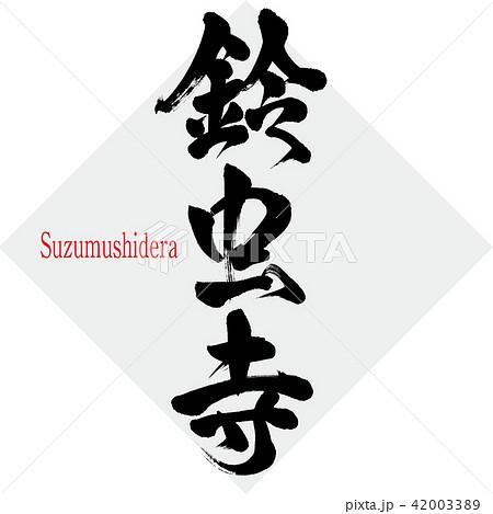 鈴虫寺・Suzumushidera(筆文字・手書き) 42003389