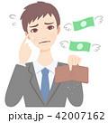 長財布を持つやりくり下手な若いイケメンサラリーマン フラット イラスト 42007162