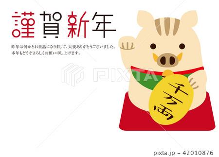 謹賀新年 招き猪 千万両 42010876
