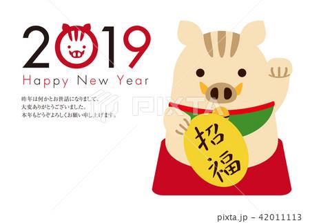 年賀状素材 2019 招きいのしし 亥 招福 42011113