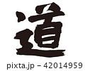 道 筆文字 文字のイラスト 42014959
