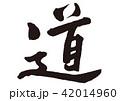 道 筆文字 文字のイラスト 42014960