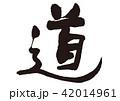 道 筆文字 文字のイラスト 42014961