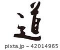 道 筆文字 文字のイラスト 42014965