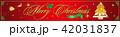 クリスマス サンタクロース メリークリスマスのイラスト 42031837