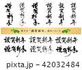 謹賀新年 賀詞 筆文字のイラスト 42032484