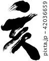 亥 文字 干支のイラスト 42036659