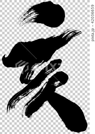 「亥」年賀状用干支筆文字デザイン素材 42036659