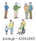 人々 セット 家族のイラスト 42041665