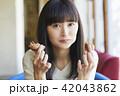 女性 カフェ 食べるの写真 42043862