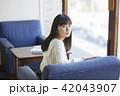 人物 女性 カフェの写真 42043907