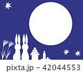 月見 お月見 十五夜のイラスト 42044553