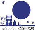 月見 お月見 十五夜のイラスト 42044585