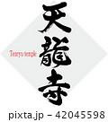 天龍寺・Tenryu temple(筆文字・手書き) 42045598