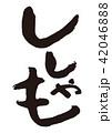 ししゃも 筆文字 文字のイラスト 42046888