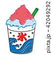 かき氷 食べ物 デザートのイラスト 42049292