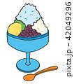 かき氷 デザート 氷菓のイラスト 42049296