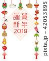 年賀状 ベクター 吊るし飾りのイラスト 42053895