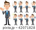 ビジネスマン 会社員 セットのイラスト 42071828