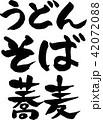 習字 毛筆 うどんのイラスト 42072088