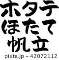 習字 ほたて ホタテのイラスト 42072112