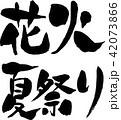 花火,夏祭り 42073866