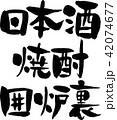 毛筆 日本酒 焼酎のイラスト 42074677