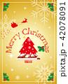 クリスマス サンタクロース メリークリスマスのイラスト 42078091