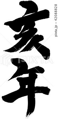 「亥年」年賀状用干支筆文字素材 42088828