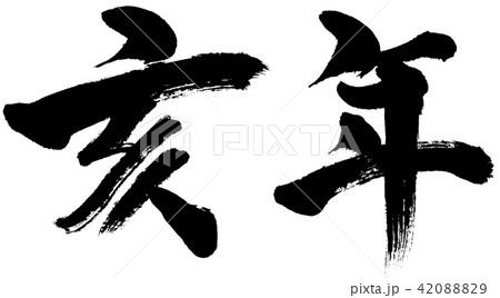 「亥年」年賀状用干支筆文字素材 42088829