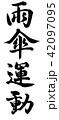 雨傘運動 42097095