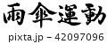 雨傘運動 42097096