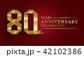 アニバーサリー 数字 ベクターのイラスト 42102386