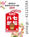 年賀状テンプレート 年賀状 猪のイラスト 42125584