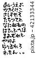平仮名 ひらがな 筆 筆文字 文字 42133344