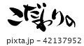 筆文字 書道 毛筆のイラスト 42137952