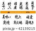 和 食 文字のイラスト 42139215