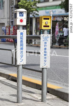 信号機の青延長用押ボタンと歩行者用押ボタン 42142567