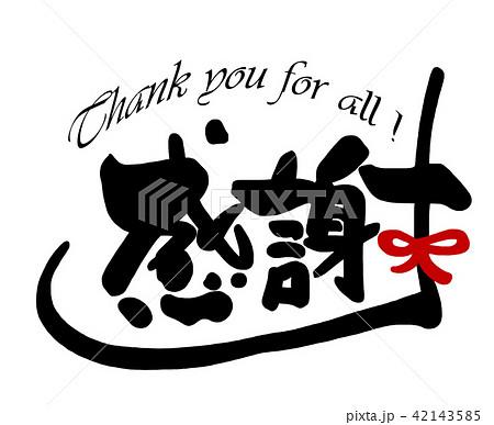筆文字 感謝(リボン).n 42143585