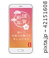 年賀状 携帯電話 スマートフォンのイラスト 42151608