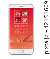 年賀状 携帯電話 スマートフォンのイラスト 42151609